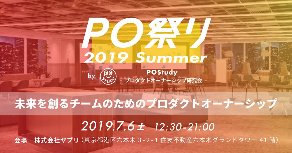 PO祭り 2019 Summer - 未来を創るチームのためのプロダクトオーナーシップ - [2019/07/06(土)]