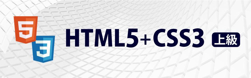 【全3回】HTML5・CSS3《上級》講座
