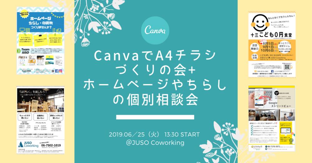 CanvaでA4チラシづくりの会+ホームページやちらしの個別相談会@JUSO