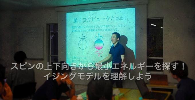 第2回 量子コンピューター勉強会 〜イジングモデル〜