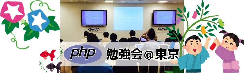 第139回 PHP勉強会@東京
