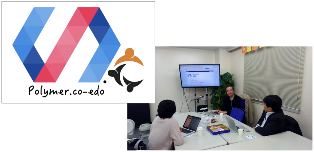 Polymer.co-edo meetup #26 - Edoエレメント制作&Web Componentsもくもく