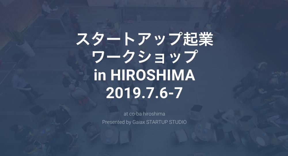 スタートアップ起業 ワークショップ in 広島