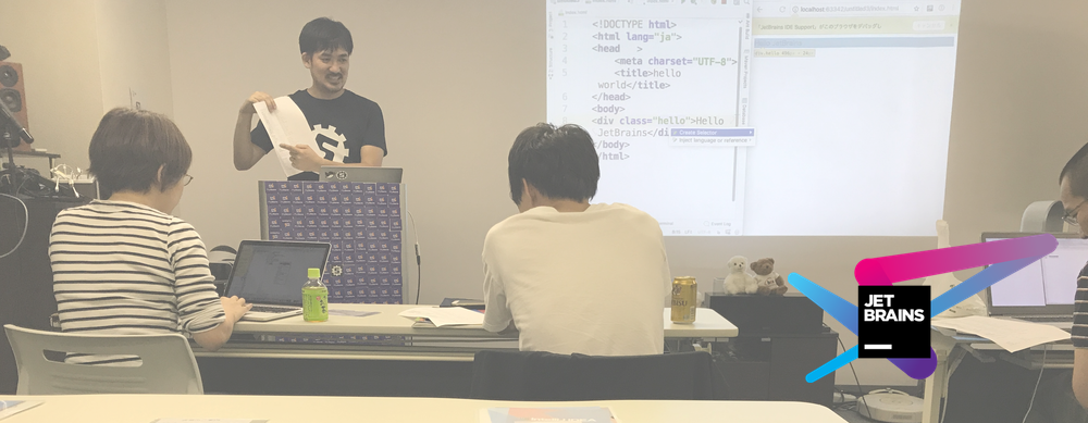 7月18日(木) 2時間で使いこなす!JetBrains開発ツール ハンズオン #jbugj  (18:00開場)18:30開始