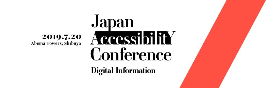 Japan Accessibility Conference - digital information vol.2