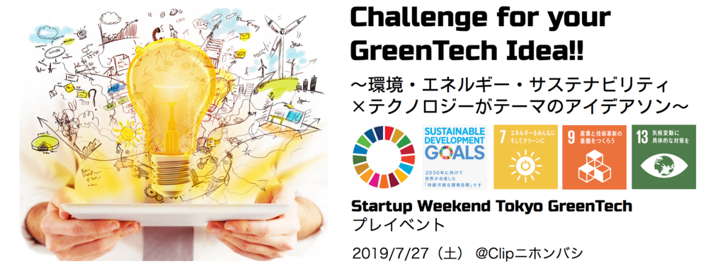 Challenge for your GreenTech Idea!! 〜環境・エネルギー・サステナビリティ×テクノロジーがテーマのアイデアソン〜 SW Tokyo GreenTechプレイベント 第2弾