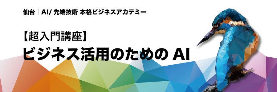 【7/6 仙台開催!】 超入門『ビジネス活用のためのAI』