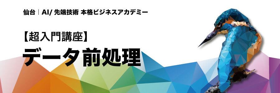 【7/23 仙台開催!】超入門『データ前処理』