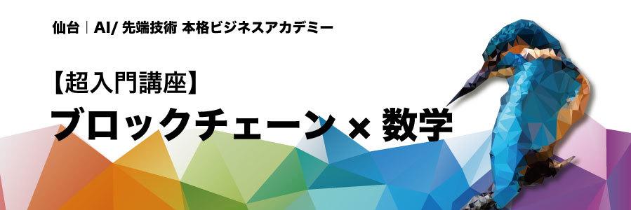 【7/29 仙台開催!】超入門『ブロックチェーン×数学』