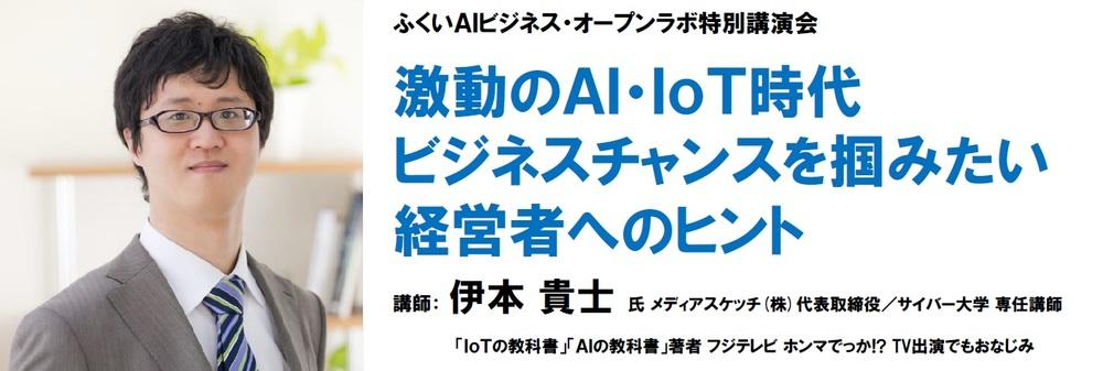 【参加無料】ふくいAIビジネス・オープンラボ 特別講演会