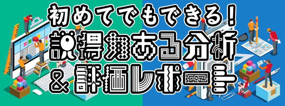 残席3:単体06【大阪9月開催】初めてでもできる!「説得力ある分析&評価レポート」V2