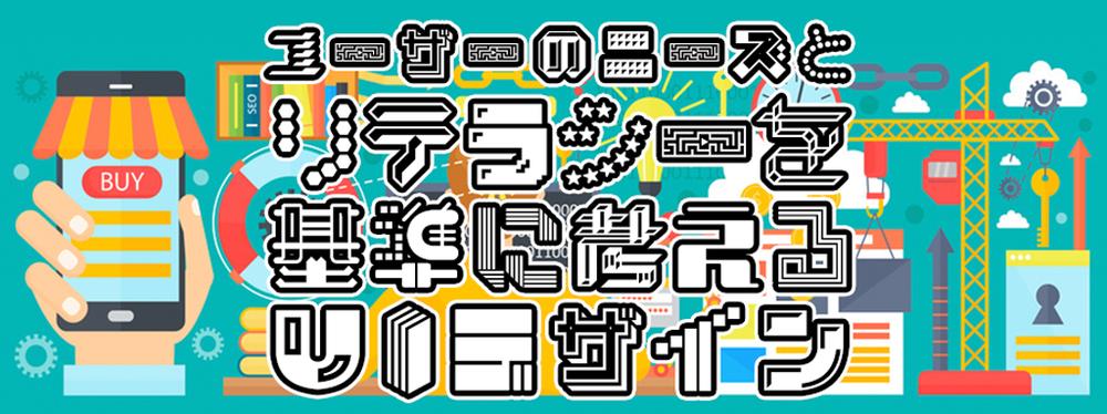 単体03【大阪9月開催】ユーザーのニーズとリテラシーを基準に考える「UIデザイン」