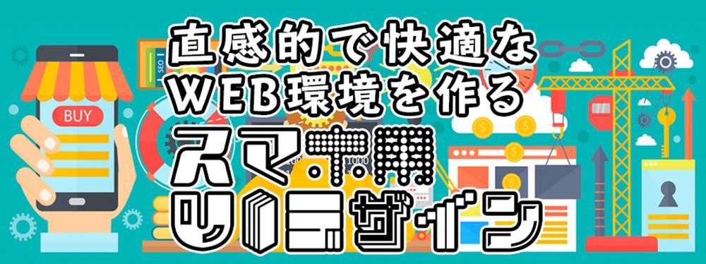 単体04【大阪9月開催】直感的で快適なWEB環境を作る「スマホ用UIデザイン」