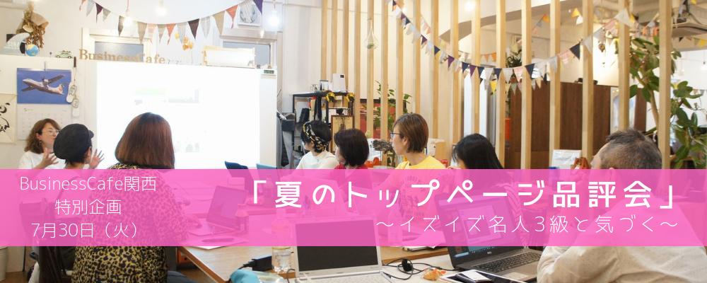 【特別セミナー】大阪開催:夏のトップページ品評会~イズイズ名人3級と気づく~