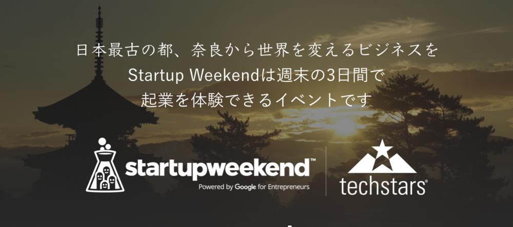 【奈良県三度上陸】Startup Weekend 奈良 Vol.3