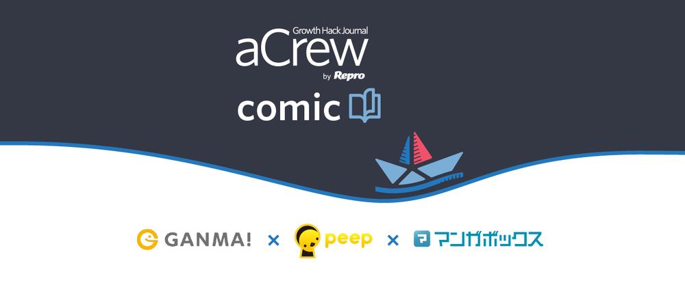 aCrew Vol.4 for comic ~マンガボックス、GANMA!、peep登壇!人気マンガアプリの最新グロース手法、マネタイズ戦略をひも解く~