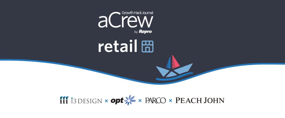 aCrew for retail ~パルコ、ピーチ・ジョン、オプト、逸見氏、i3DESIGN登壇!リテール企業の最先端マーケティングとは~