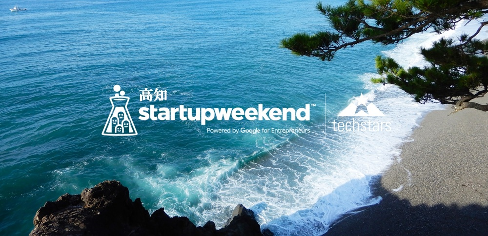 [初開催]Startup Weekend 高知