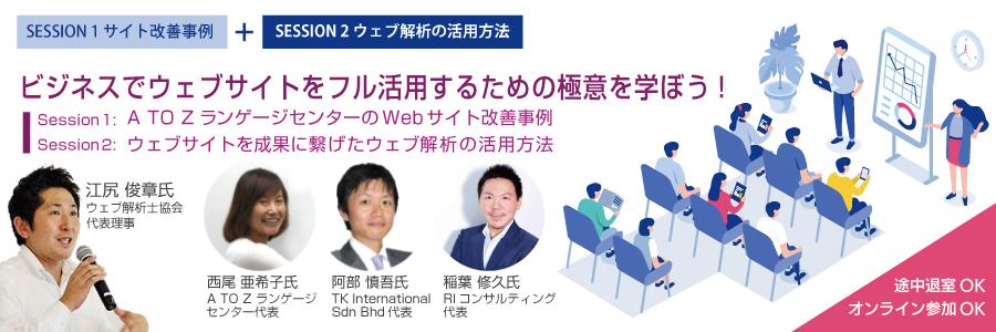 【7/24(水) オンライン参加OK】ビジネスでウェブサイトをフル活用するための極意を学ぼう!