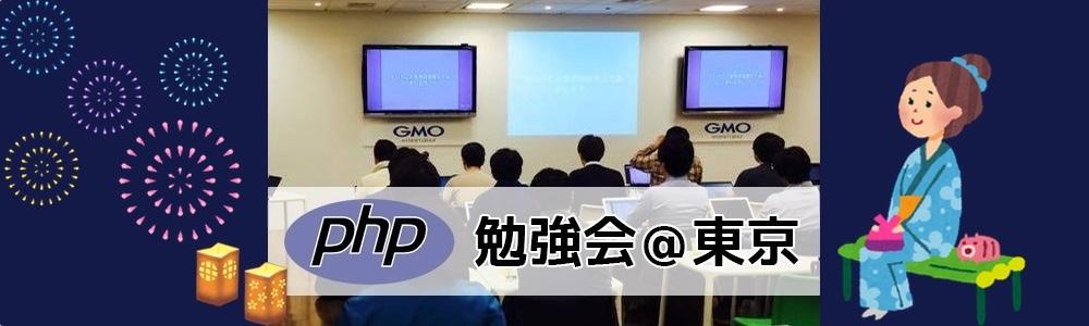 第140回 PHP勉強会@東京