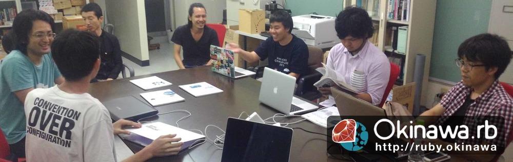 第216回 Okinawa.rb Meetup @ 那覇