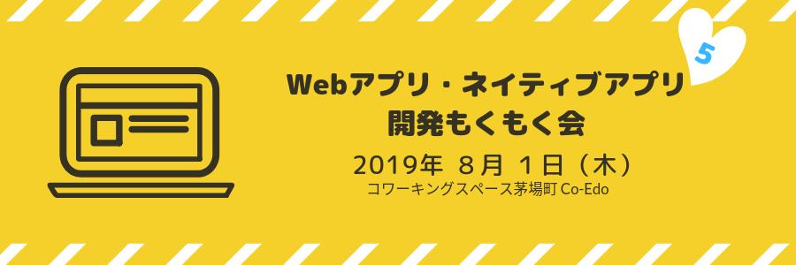 Webアプリ・ネイティブアプリ 開発もくもく会 Vol. 5