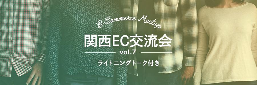 関西EC交流会vol.7 ライトニングトーク付き