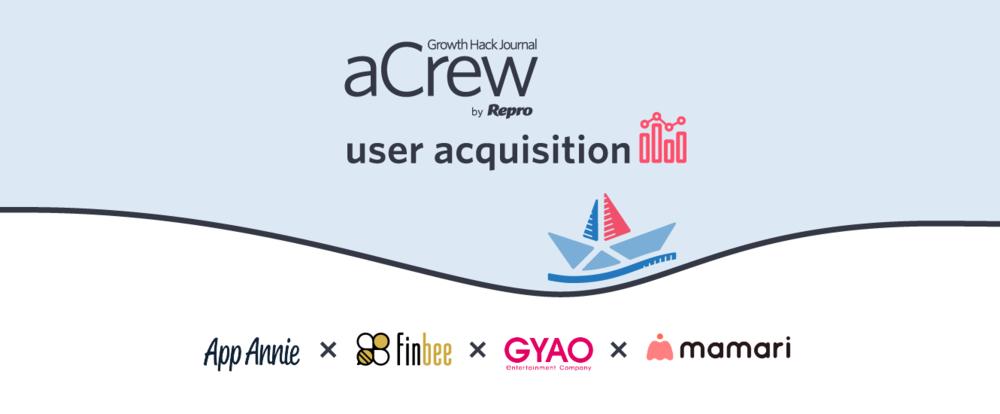 【アプリ事業者必見!】aCrew for User Acquisition ~GYAO、ママリ、finbee登壇!注目企業のASO施策~