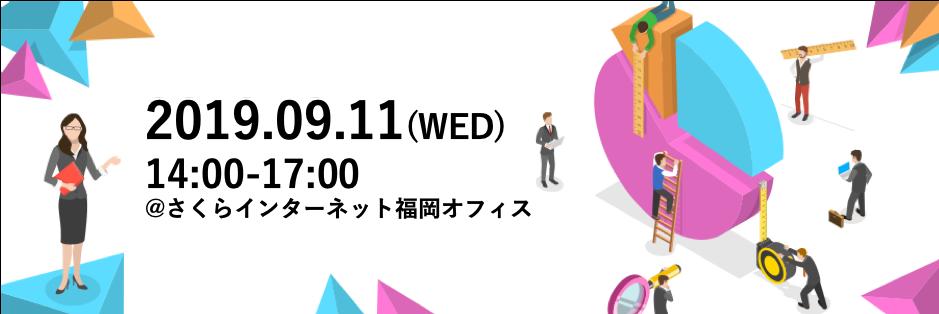あなたのデータ、活用してみませんか? データ流通プラットフォームによるデータ可視化のハンズオンセミナー開催!@福岡