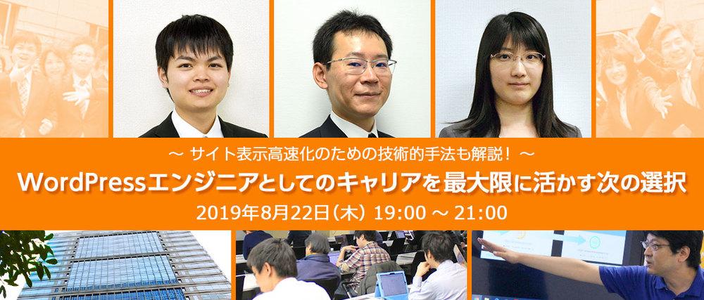 【8/22(木)大手町開催】WordPressエンジニアとしてのキャリアを最大限に活かす次の選択/軽食付き