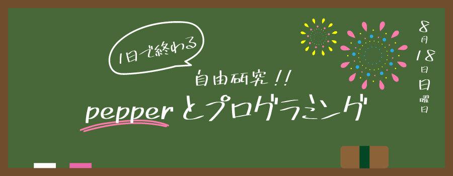1日で終わる自由研究!! 〜Pepperとの会話をプログラミング〜
