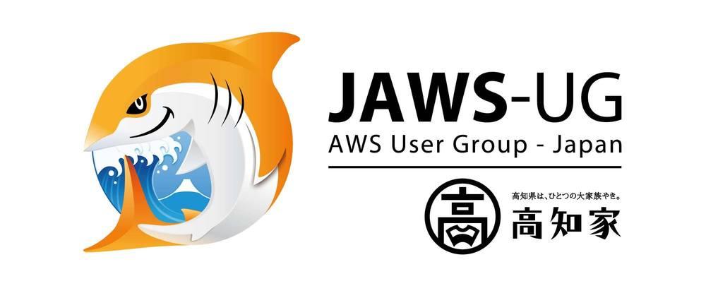 JAWS-UG高知 (日本 Amazon Web Serviceユーザ会高知)第10回勉強会