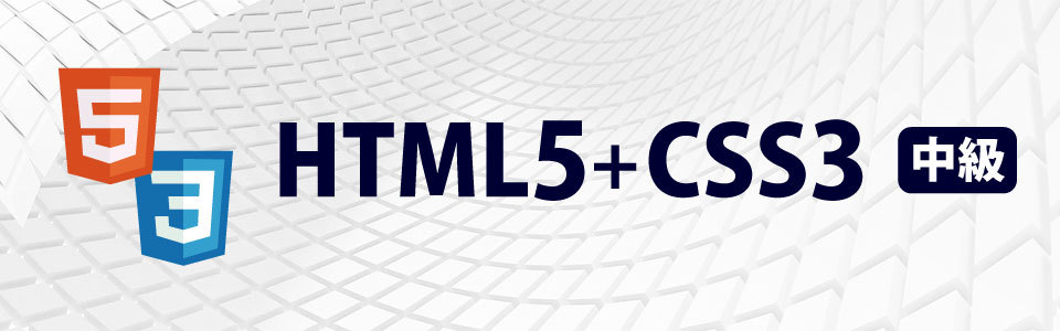 【全3回】HTML5+CSS3《中級》講座