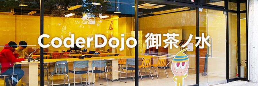 第20回CoderDojo御茶ノ水