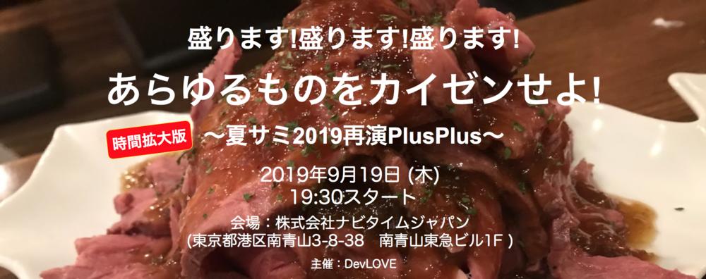【時間拡大版】盛ります!盛ります!あらゆるものをカイゼンせよ!夏サミ2019再演PlusPlus