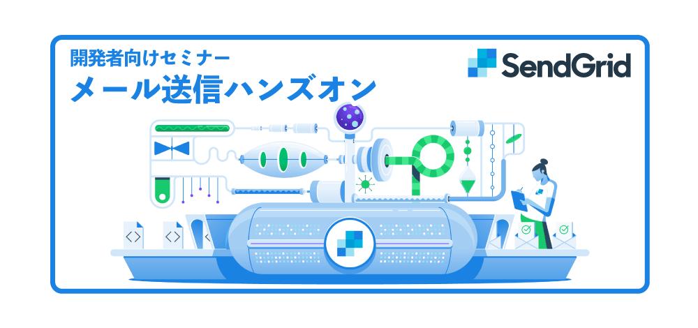 【開発者向けセミナー】SendGridメール送信ハンズオン【無料】