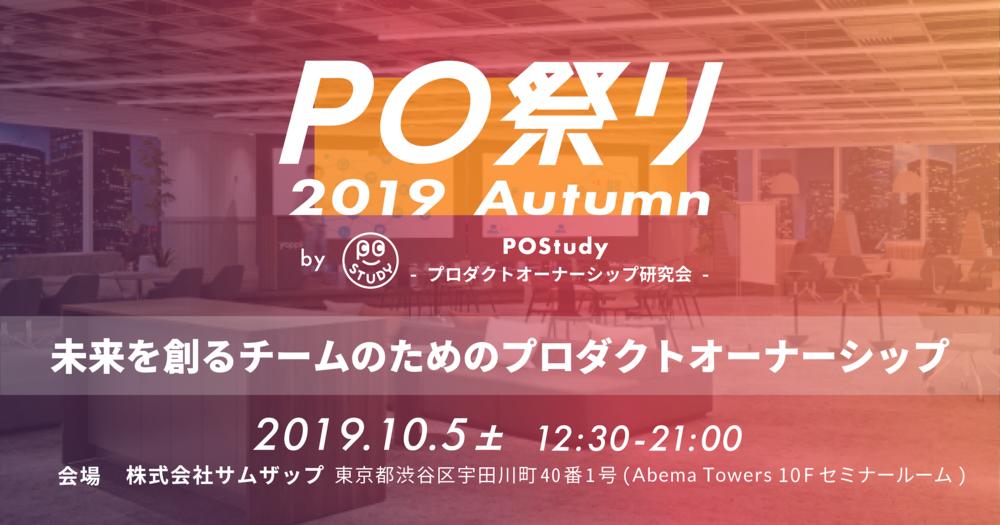 PO祭り 2019 Autumn - 未来を創るチームのためのプロダクトオーナーシップ - [2019/10/05(土)]