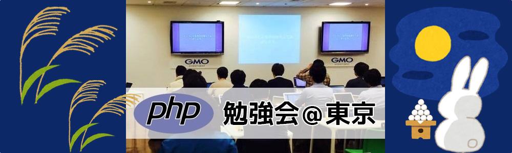 第141回 PHP勉強会@東京