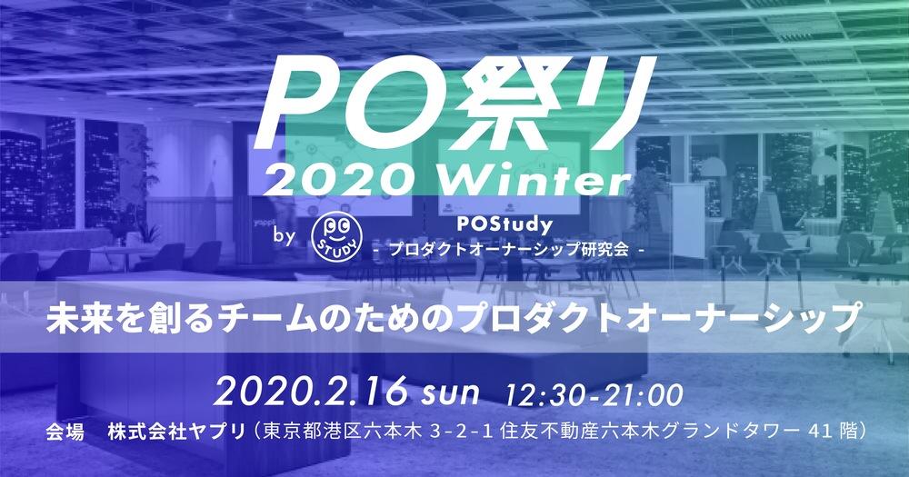 PO祭り 2020 Winter - 未来を創るチームのためのプロダクトオーナーシップ - [2020/02/16(日)]