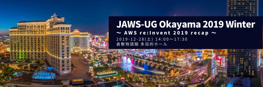 JAWS-UG Okayama 2019 Winter ~ re:Invent 2019 re:Cap ~