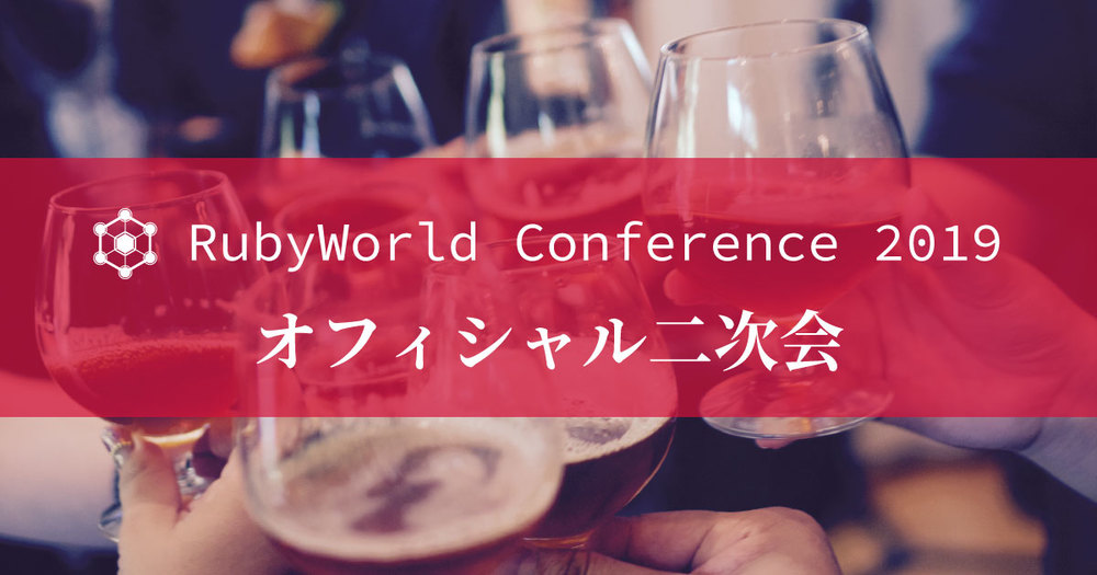 RubyWorld Conference 2019 オフィシャル二次会