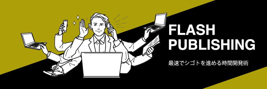 【第二期生の募集開始!】最速でシゴトを進める時間開発術! 「FLASH PUBLISHING」のアイキャッチ画像