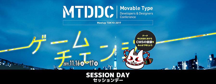 MTDDC Meetup TOKYO 2019(セッションDAY)