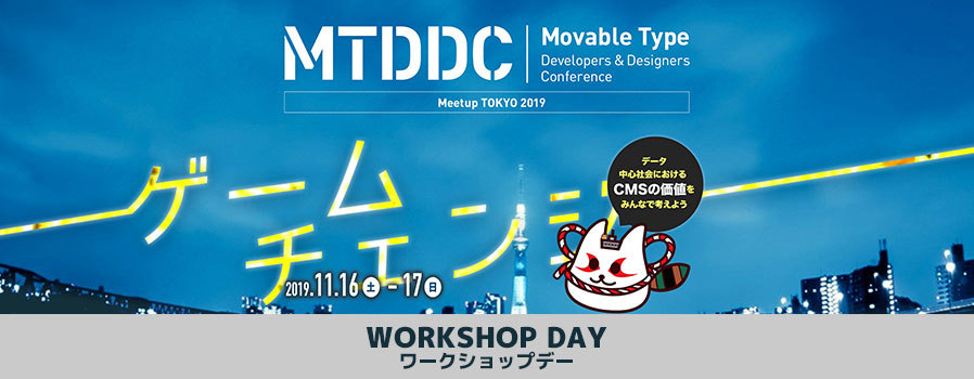 MTDDC Meetup TOKYO 2019(ワークショップDAY)
