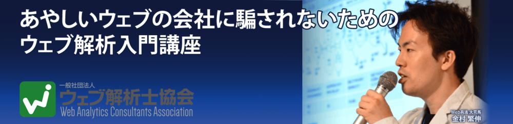 【東京開催】だからあなたはカモられる!あやしいウェブの会社に騙されないためのウェブ解析入門講座