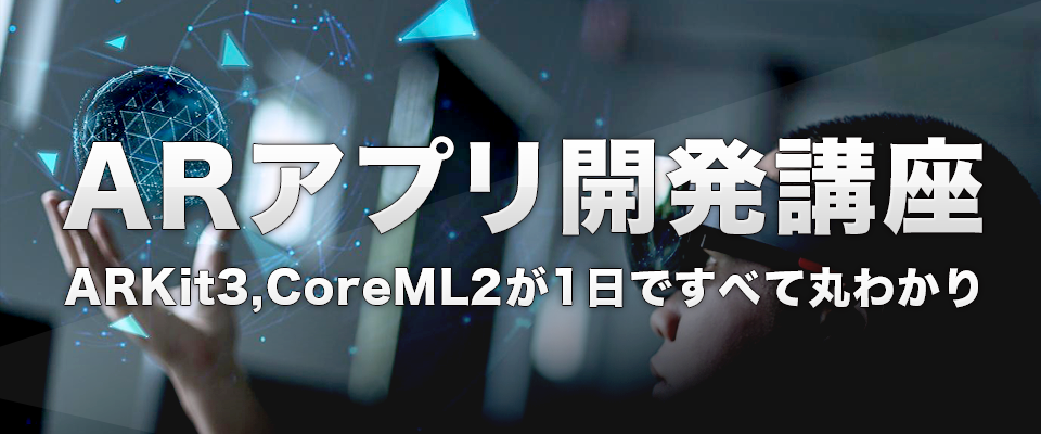 ARアプリ開発講習会(AR Kit3・CoreML2が1日ですべて丸わかり)