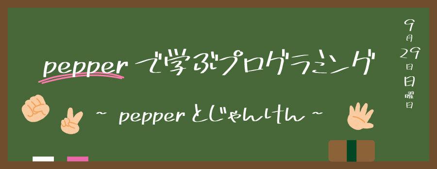 Pepperで学ぶプログラミング  〜Pepperとじゃんけん!〜