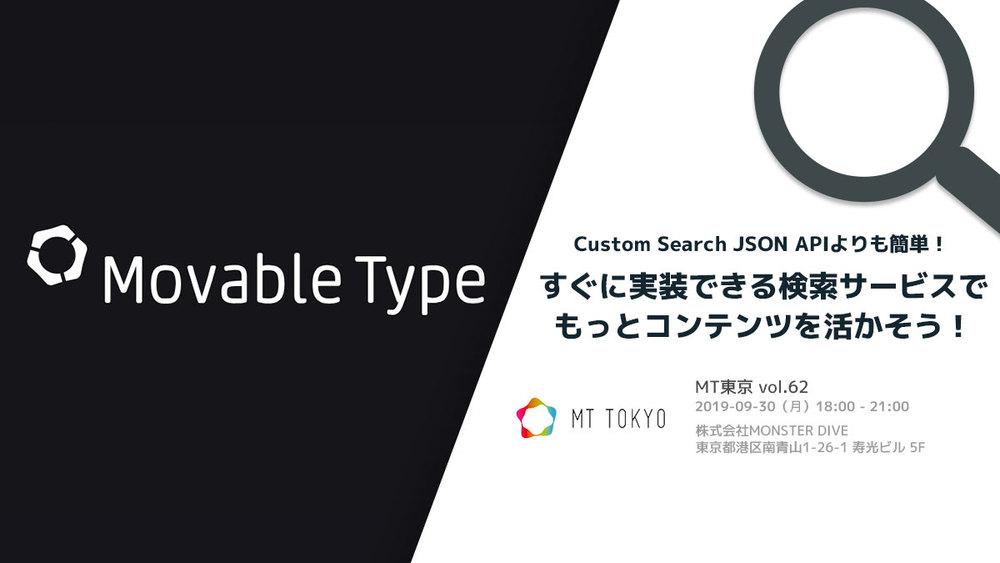 【MT東京-62】Custom Search JSON APIよりも簡単!すぐに実装できる検索サービスで、もっとコンテンツを活かそう!