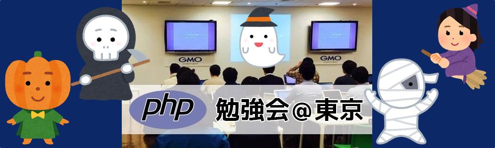 第142回 PHP勉強会@東京