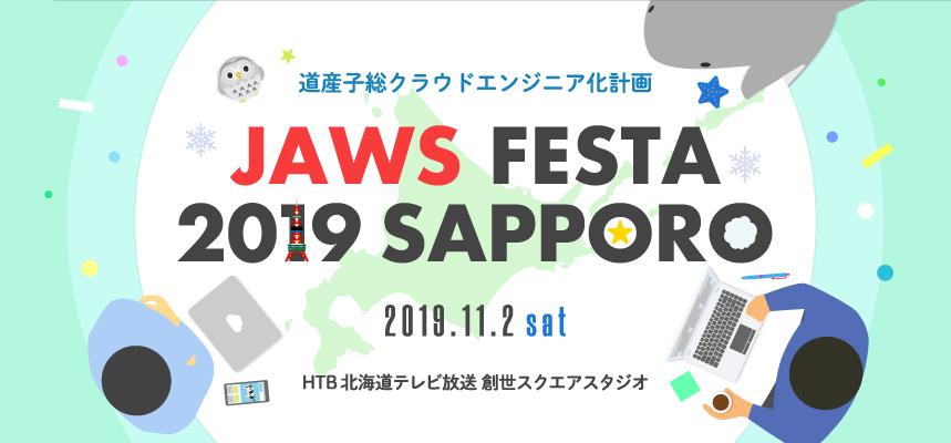 JAWS FESTA 2019 SAPPORO 当日スタッフのお申し込み